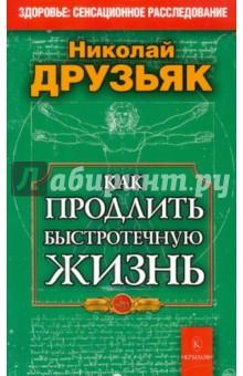 Как продлить быстротечную жизнь как продлить себе жизнь как снизить смертность в россии