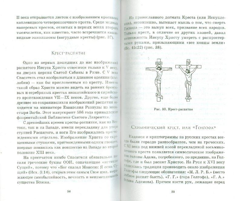 Иллюстрация 1 из 5 для Крест Животворящий: Символ жертвы и веры - Анна Печерская | Лабиринт - книги. Источник: Лабиринт