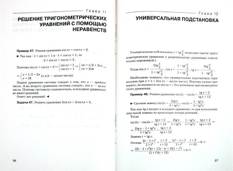 Иллюстрация 1 из 3 для Тригонометрия: задачи и решения - Георгий Просветов | Лабиринт - книги. Источник: Лабиринт
