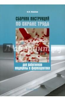 Сборник инструкций по охране труда для работников медицины