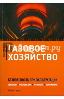 Газовое хозяйство: Безопасность при эксплуатации. Приказы, инструкции, журналы, положения... фильтр для газового редуктора
