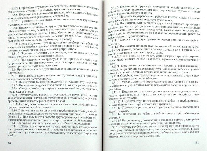 Иллюстрация 1 из 20 для Сборник инструкций по охране труда для работников транспорта - Ю. Михайлов | Лабиринт - книги. Источник: Лабиринт