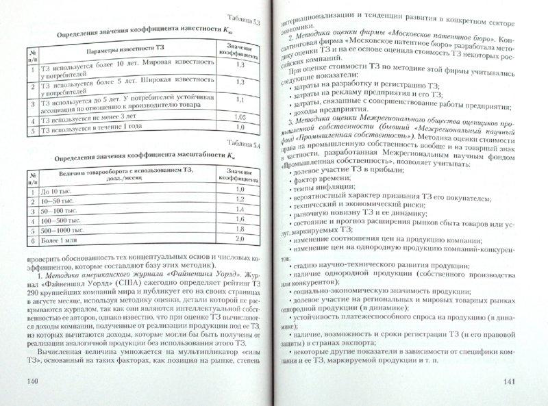 Иллюстрация 1 из 6 для Цена интеллектуальной собственности. Учебник для вузов - Конов, Гончаренко   Лабиринт - книги. Источник: Лабиринт
