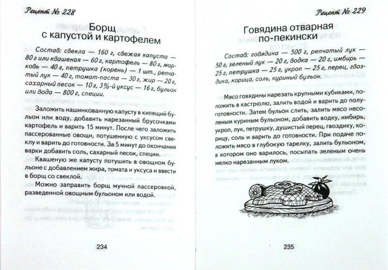 Иллюстрация 1 из 11 для 365 лучших блюд раздельного питания - Л. Михайлова   Лабиринт - книги. Источник: Лабиринт