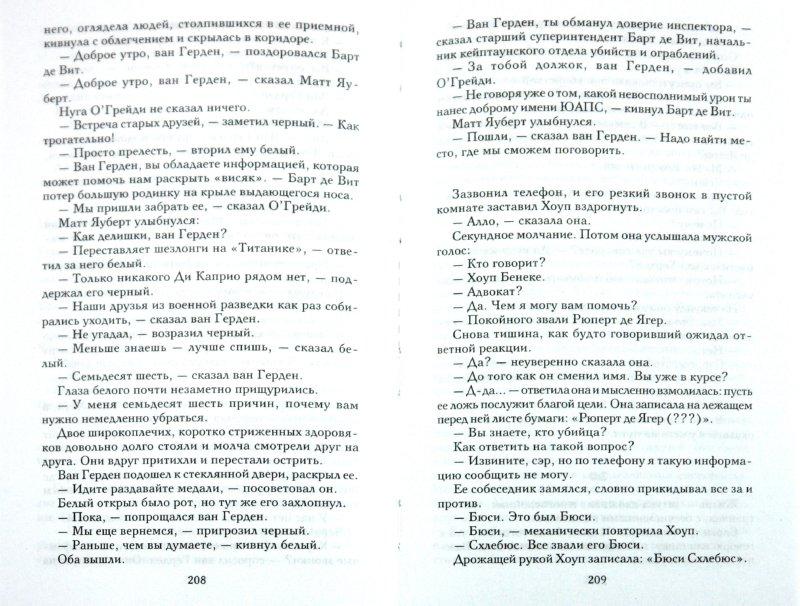Иллюстрация 1 из 28 для Смерть на рассвете - Деон Мейер | Лабиринт - книги. Источник: Лабиринт
