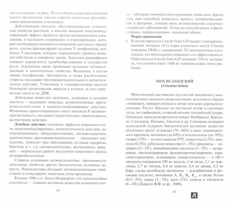 Иллюстрация 1 из 7 для Избавляемся от варикоза и тромбофлебита. Фитотерапия заболеваний сосудов - Корсун, Корсун, Воскобойникова, Колхир | Лабиринт - книги. Источник: Лабиринт