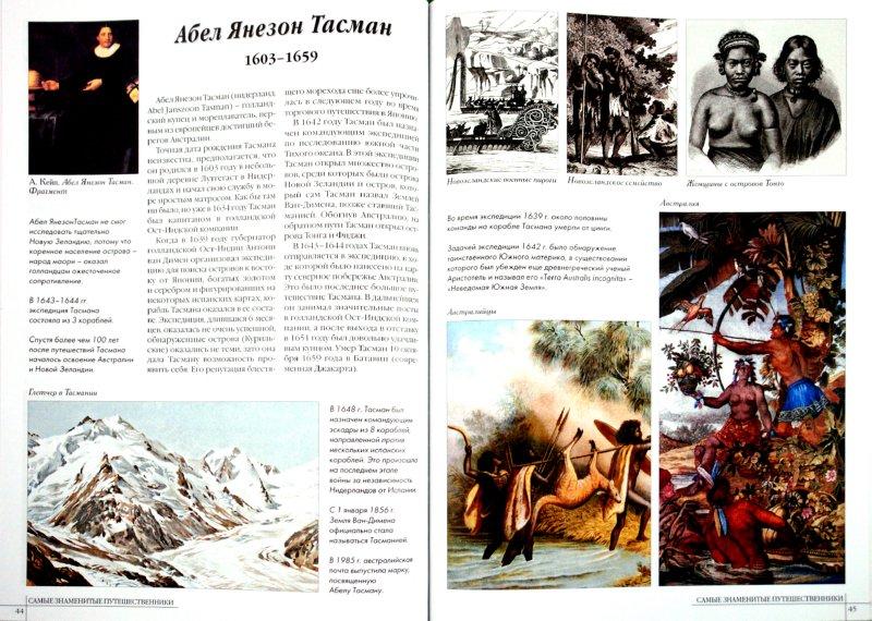Иллюстрация 1 из 41 для 50 Самые знаменитые путешественники | Лабиринт - книги. Источник: Лабиринт