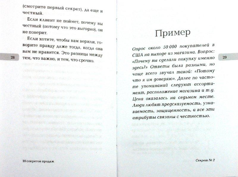 Иллюстрация 1 из 5 для 10 секретов продаж. В чем разница между лучшими и средними результатами - Радмило Лукич | Лабиринт - книги. Источник: Лабиринт