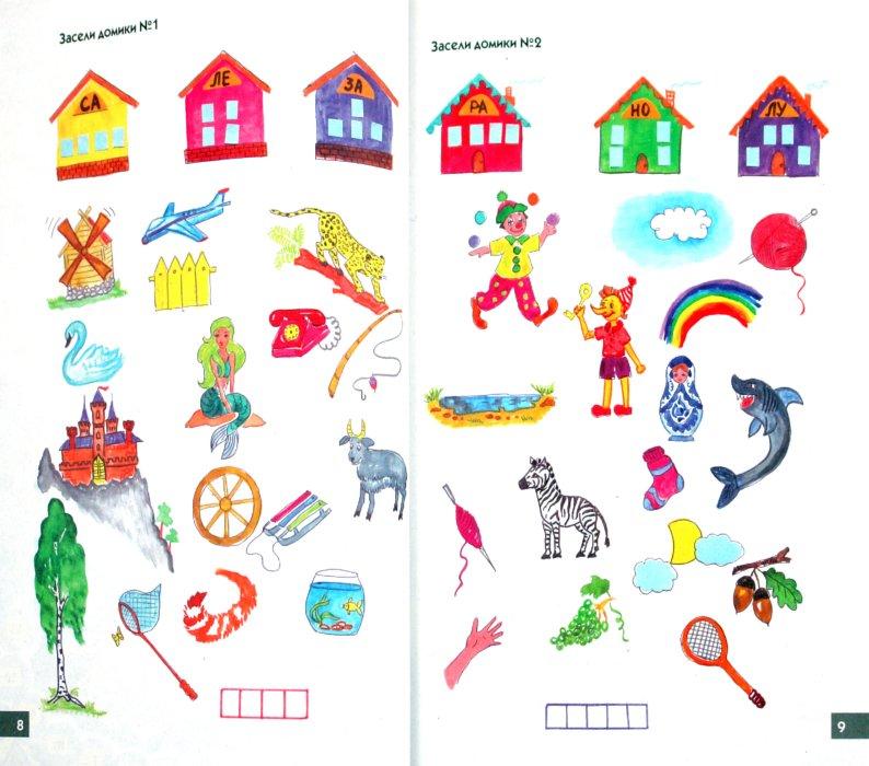 Иллюстрация 1 из 11 для Развиваем речь: как слышать и понимать слова, учимся рассказывать, игры со словами - Курдюкова, Сунцова | Лабиринт - книги. Источник: Лабиринт