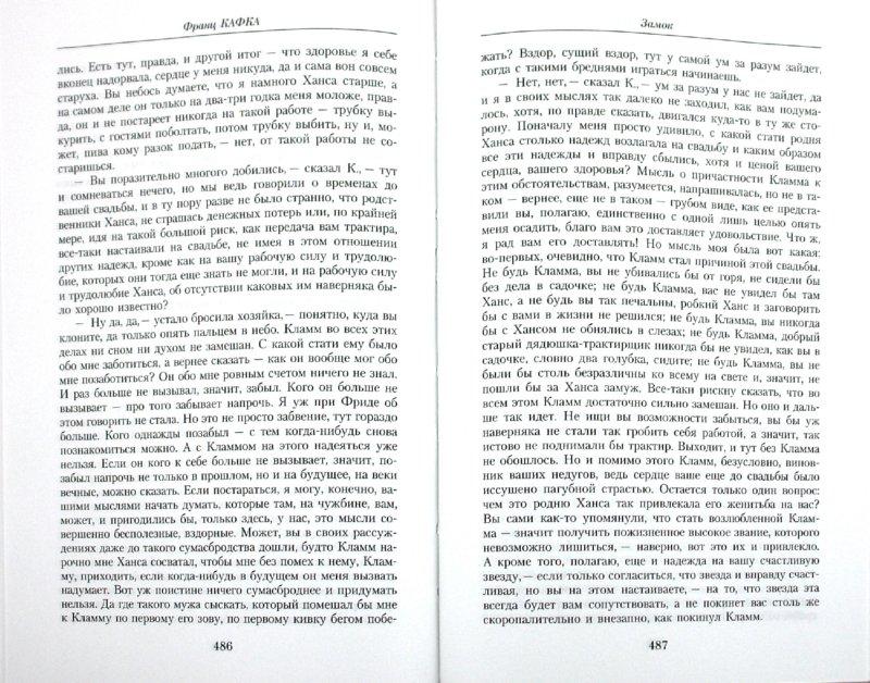 Иллюстрация 1 из 26 для Малое собрание сочинений - Франц Кафка | Лабиринт - книги. Источник: Лабиринт