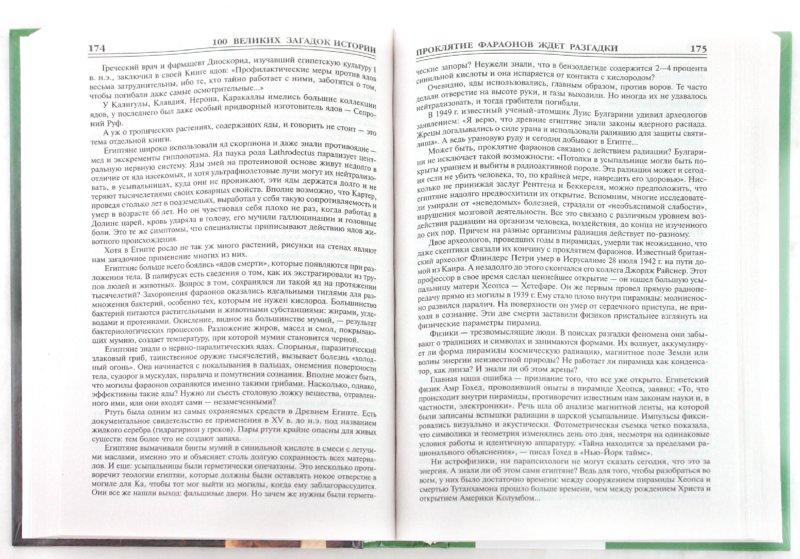 Иллюстрация 1 из 17 для 100 великих загадок истории - Николай Непомнящий | Лабиринт - книги. Источник: Лабиринт