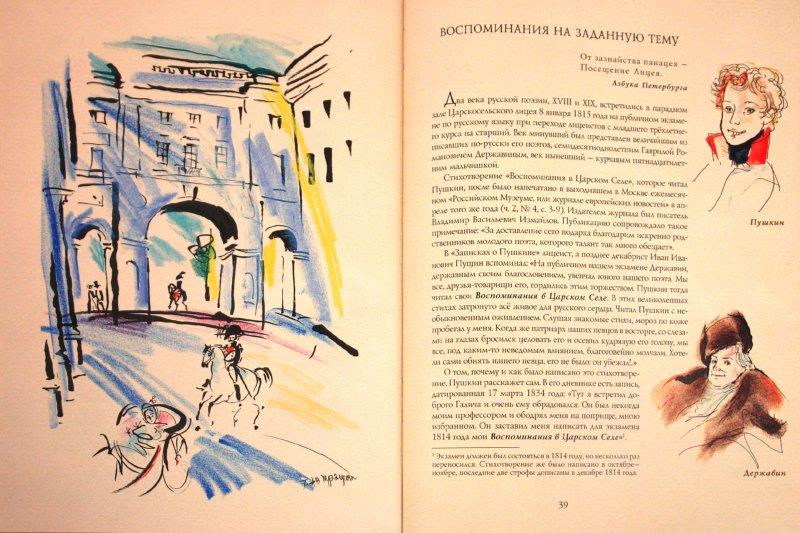 Иллюстрация 1 из 59 для Воспоминания в Царском Селе - Александр Пушкин | Лабиринт - книги. Источник: Лабиринт