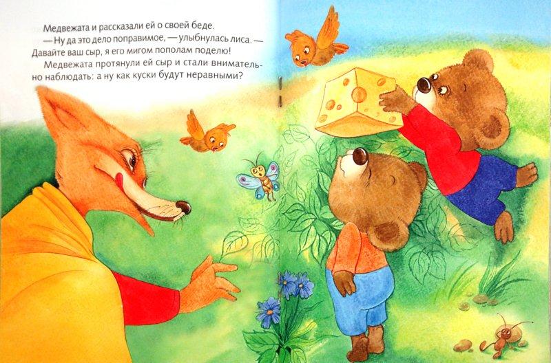 Иллюстрация 1 из 16 для Два жадных медвежонка | Лабиринт - книги. Источник: Лабиринт