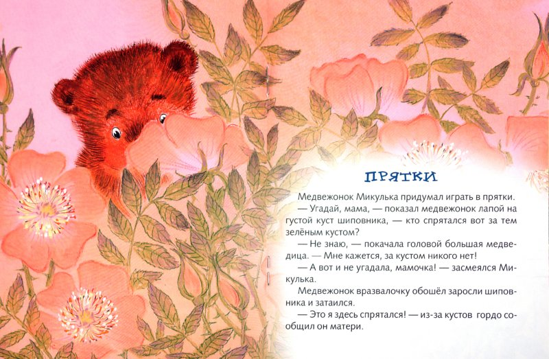 Иллюстрация 1 из 8 для Медвежонок Микулька - Сергей Георгиев | Лабиринт - книги. Источник: Лабиринт