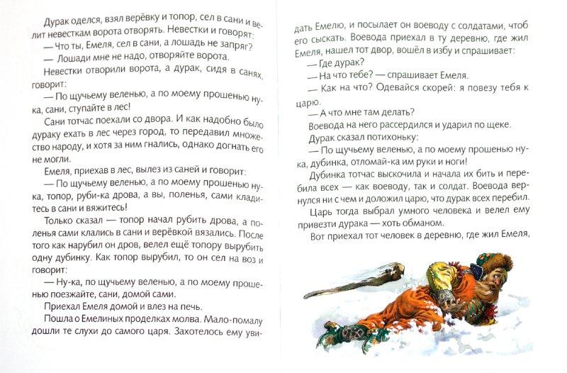 Иллюстрация 1 из 8 для По щучьему велению | Лабиринт - книги. Источник: Лабиринт