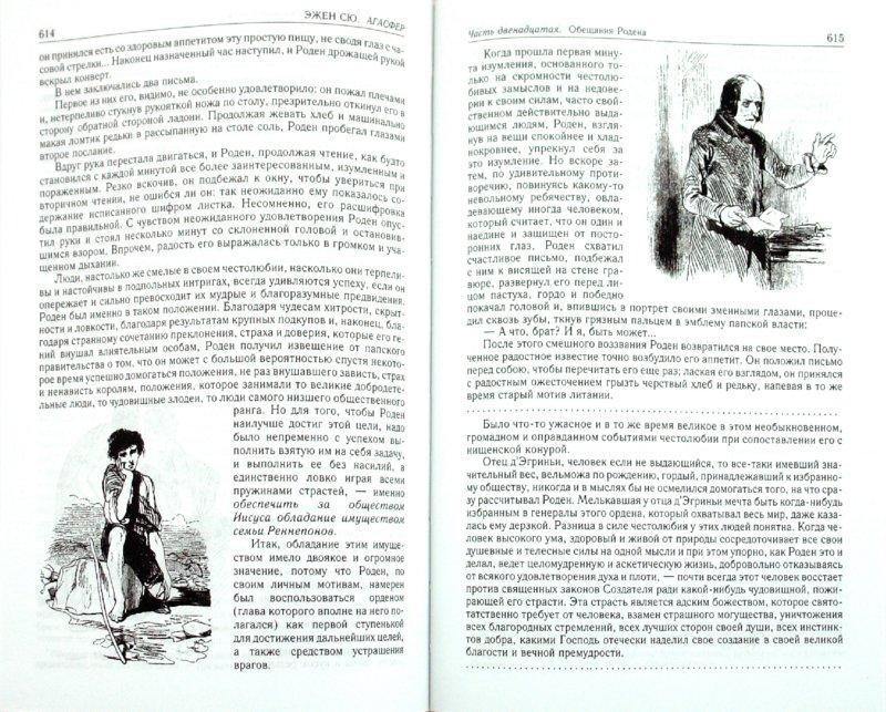 Иллюстрация 1 из 19 для Агасфер. Полное издание в одном томе - Эжен Сю | Лабиринт - книги. Источник: Лабиринт