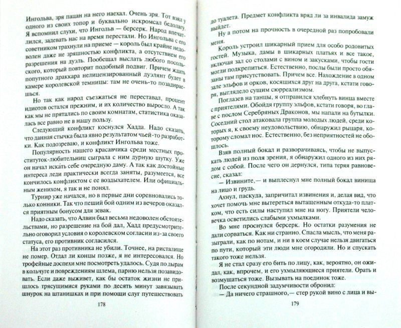 Иллюстрация 1 из 7 для Убийца эльфов - Ростислав Марченко   Лабиринт - книги. Источник: Лабиринт