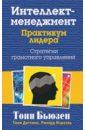 Интеллект— менеджмент. Практикум лидера, Бьюзен Тони,Доттино Тони,Израэль Ричард