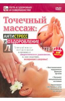 Точечный массаж: антистресс и оздоровление (DVD)