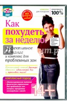 Как похудеть за неделю: эффективное питание и комплекс для проблемных зон (DVD)