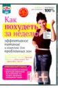 Как похудеть за неделю: эффективное питание и комплекс для проблемных зон (DVD). Пелинский Игорь
