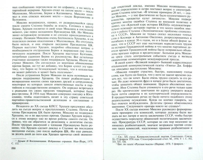 Иллюстрация 1 из 28 для Окружение Сталина - Рой Медведев   Лабиринт - книги. Источник: Лабиринт