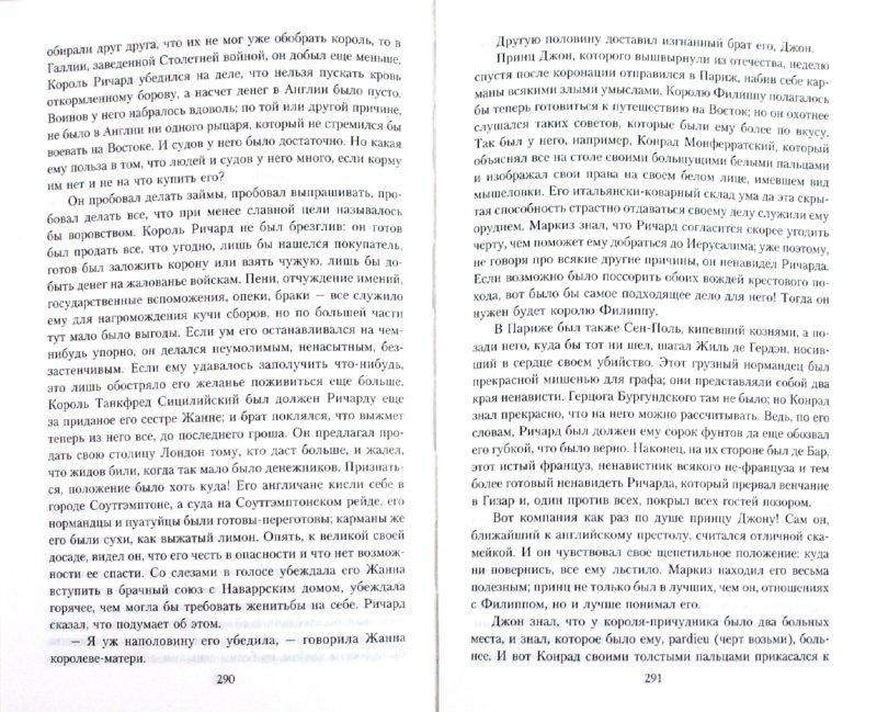 Иллюстрация 1 из 12 для Робин Гуд. Ричард Львиное Сердце - Гершензон, Хьюлетт | Лабиринт - книги. Источник: Лабиринт