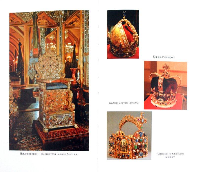 Иллюстрация 1 из 11 для Реликвии правителей мира - Николай Николаев   Лабиринт - книги. Источник: Лабиринт
