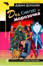 Донцова Дарья Аркадьевна Дед Снегур и Морозочка