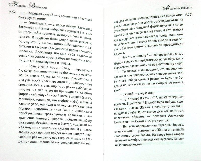 Иллюстрация 1 из 14 для Мужчины как дети - Татьяна Веденская | Лабиринт - книги. Источник: Лабиринт