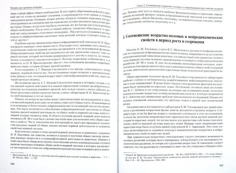 Иллюстрация 1 из 13 для Человек как предмет познания - Борис Ананьев | Лабиринт - книги. Источник: Лабиринт