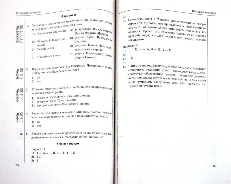 Тест по географии для 7 класса по теме африка ответы