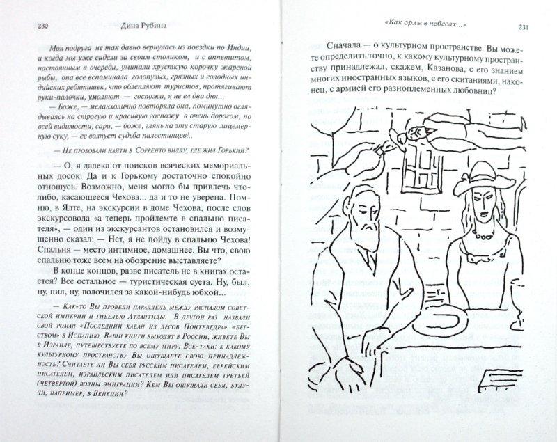 Иллюстрация 1 из 20 для Больно только когда смеюсь - Дина Рубина | Лабиринт - книги. Источник: Лабиринт