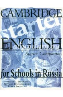 Cambridge. Английский язык. Начальный уровень. 5 класс. Companion