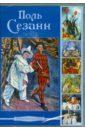 Поль Сезанн (CD).