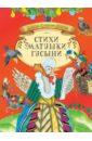 Стихи Матушки Гусыни серия сокровища детской литературы комплект из 10 книг