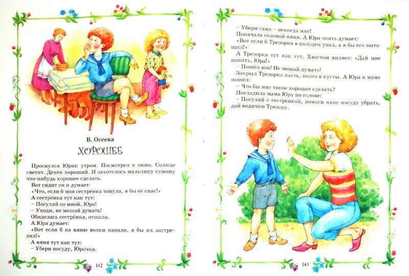 Иллюстрация 1 из 36 для Большая хрестоматия для чтения в детском саду. Стихи, сказки, расказы | Лабиринт - книги. Источник: Лабиринт