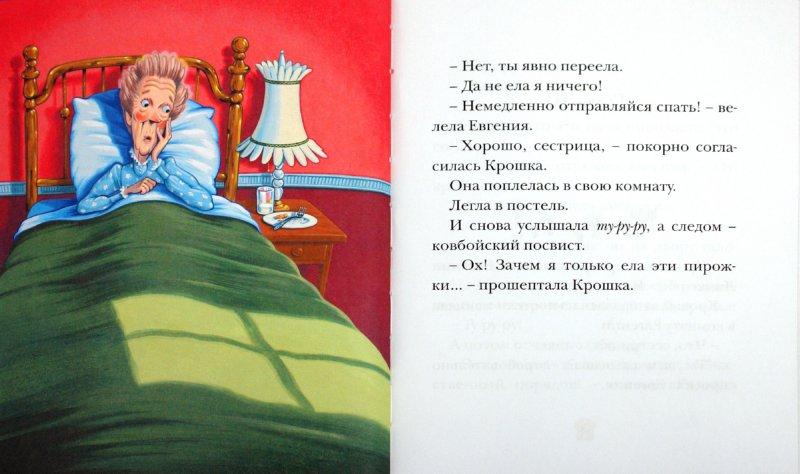Иллюстрация 1 из 36 для Свинка Мила - настоящая принцесса - Кейт ДиКамилло | Лабиринт - книги. Источник: Лабиринт