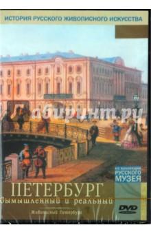 Петербург вымышленный и реальный (DVD)