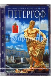 Zakazat.ru: Государственный музей-заповедник Петергоф (DVD). Гурьев А.