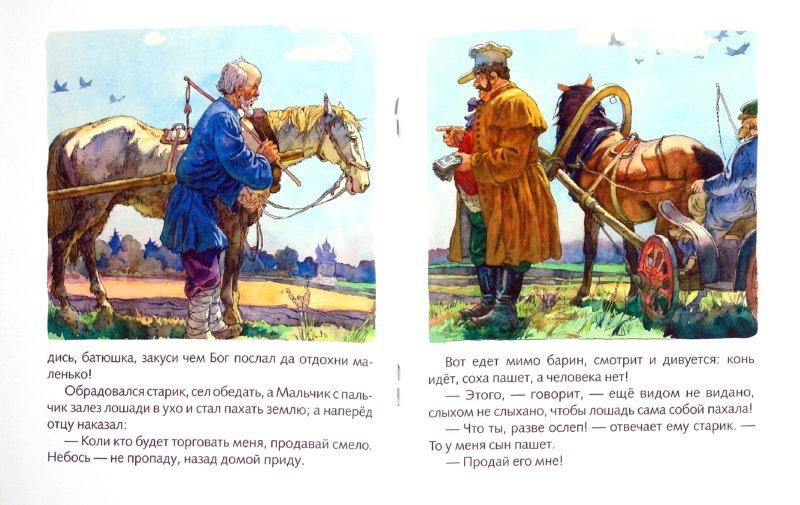Иллюстрация 1 из 8 для Мальчик с пальчик   Лабиринт - книги. Источник: Лабиринт