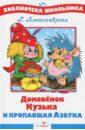 Домовенок Кузька и пропавшая Азбука, Александрова Галина Владимировна