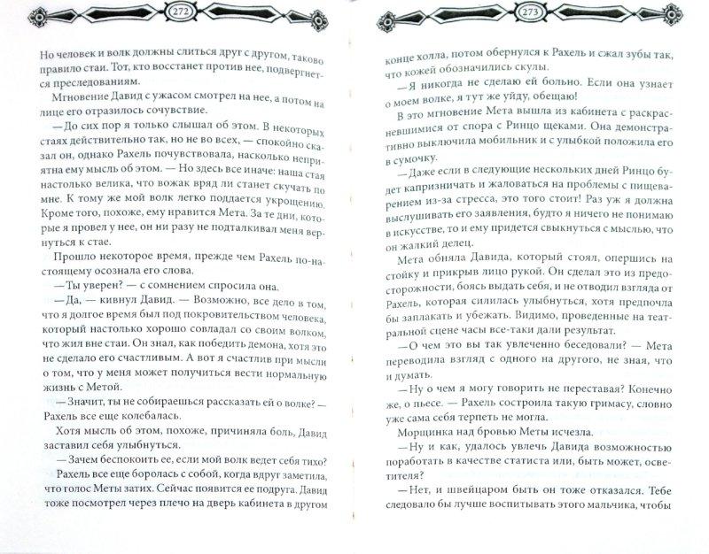 Иллюстрация 1 из 22 для Оборотень - Таня Хайтманн | Лабиринт - книги. Источник: Лабиринт