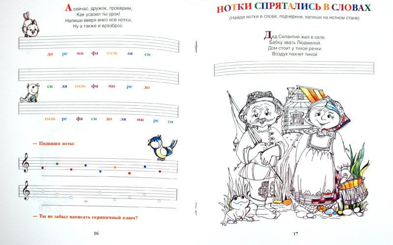 Иллюстрация 1 из 13 для Нотки спрятались в словах - Лариса Акентьева   Лабиринт - книги. Источник: Лабиринт