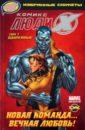 Книга комиксов. Люди Икс. Том 1. Одаренные