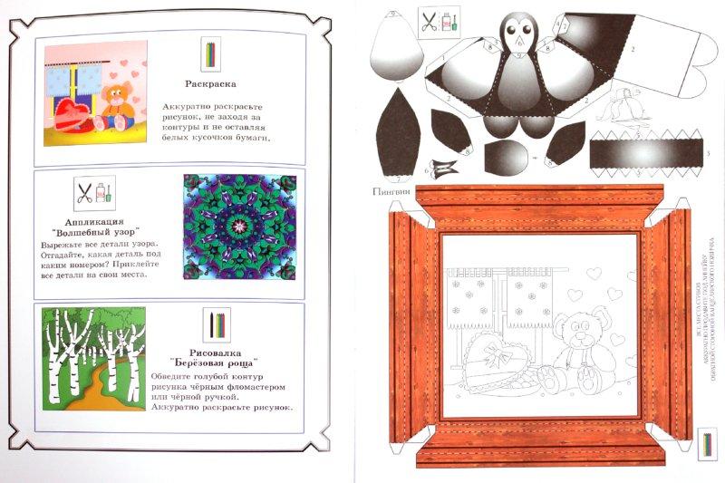 Иллюстрация 1 из 5 для Книжка-конструктор. Мастерилка. Творческая развивающая игра для детей, родителей и учителей (19147) - Л. Дубас | Лабиринт - игрушки. Источник: Лабиринт