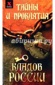 Тайны и проклятия кладов России