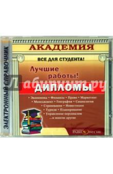 Дипломы (CD).