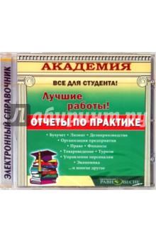 Отчеты по практике (CD)