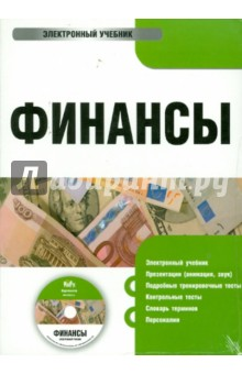 Финансы (CDpc) модерн cdpc